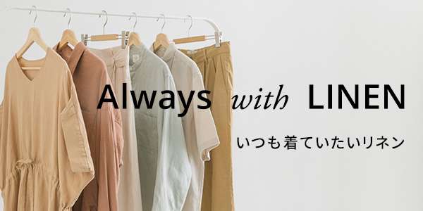 Always with LINEN ー いつも着ていたいリネン ー