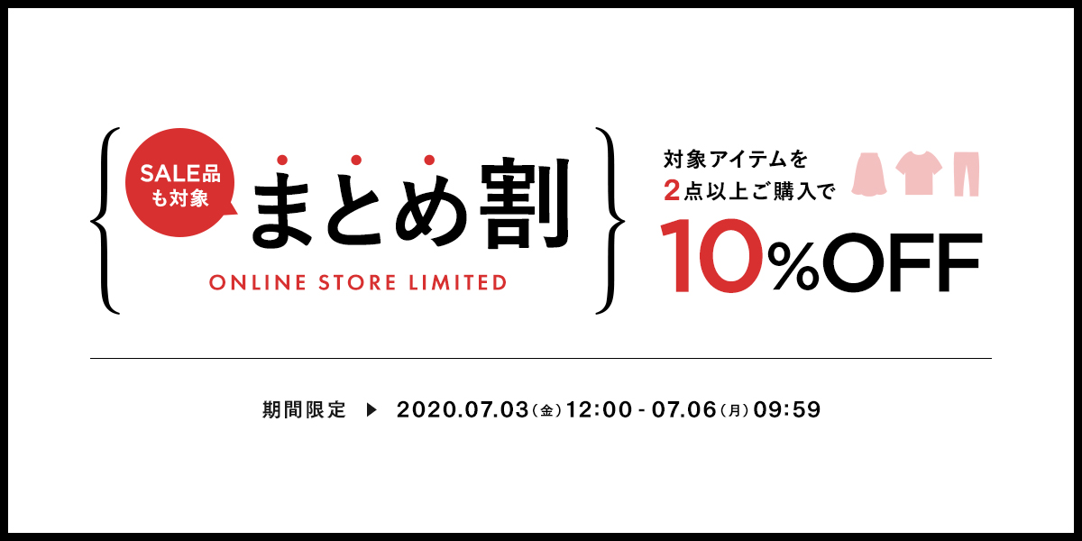 ONLINE STORE LIMITED まとめ割 ― 対象商品を2点以上購入で10%OFF! ―