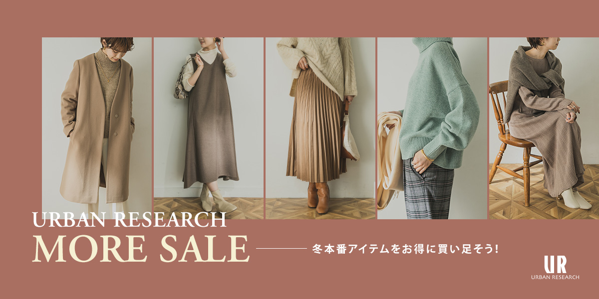 URBAN RESEARCH MORE SALE 冬本番アイテムをお得に買い足そう!|URBAN RESEARCH
