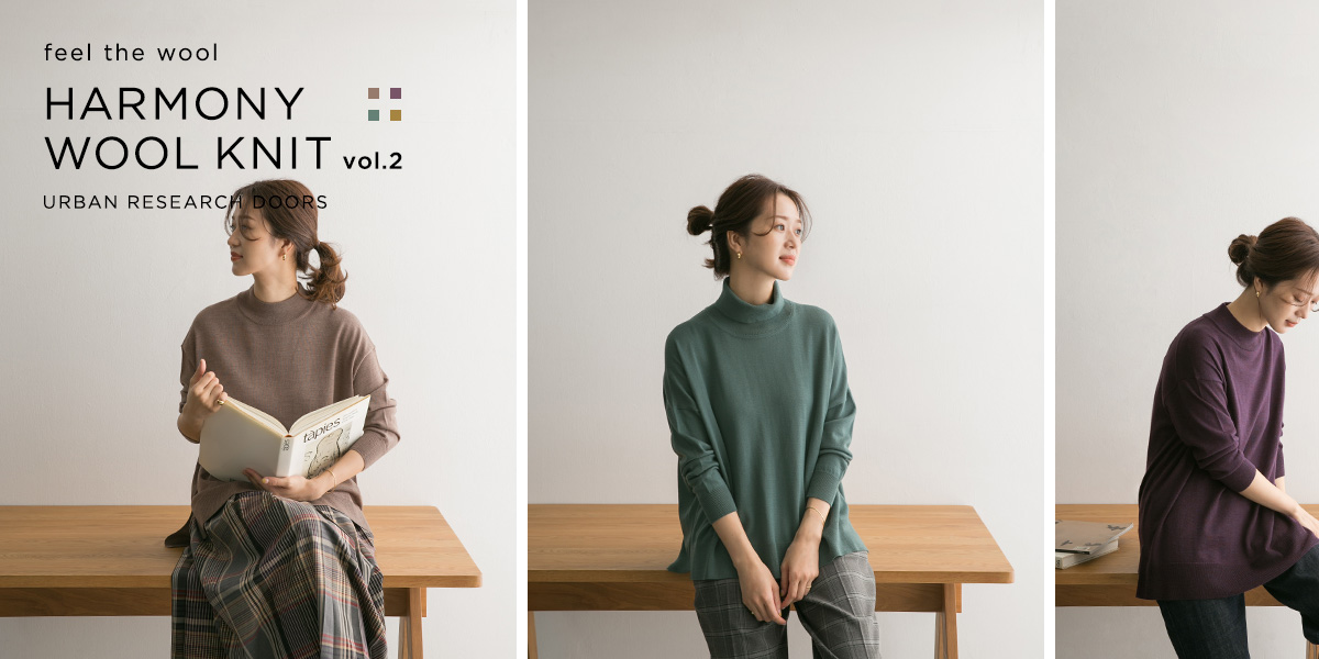 DOORS feel the wool / HARMONY WOOL KNIT vol.2