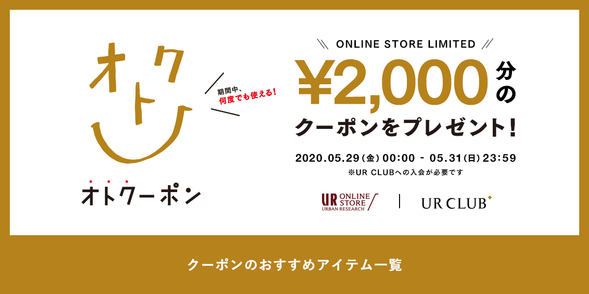 ONLINE STORE LIMITED クーポンのおすすめアイテム一覧