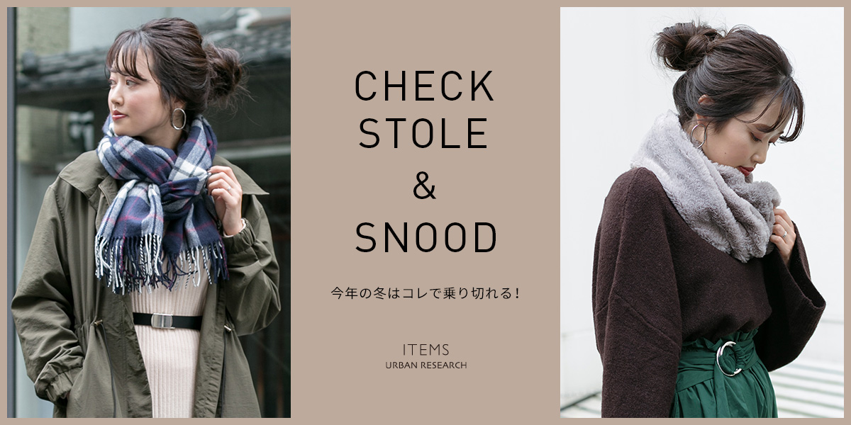 ITEMS SNOOD & CHECK STOLE 〜今年の冬はコレで乗り切れる!〜