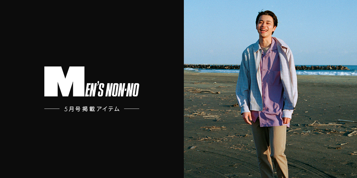 SENCE OF PLACE MEN'S NON-NO 5月号掲載アイテム