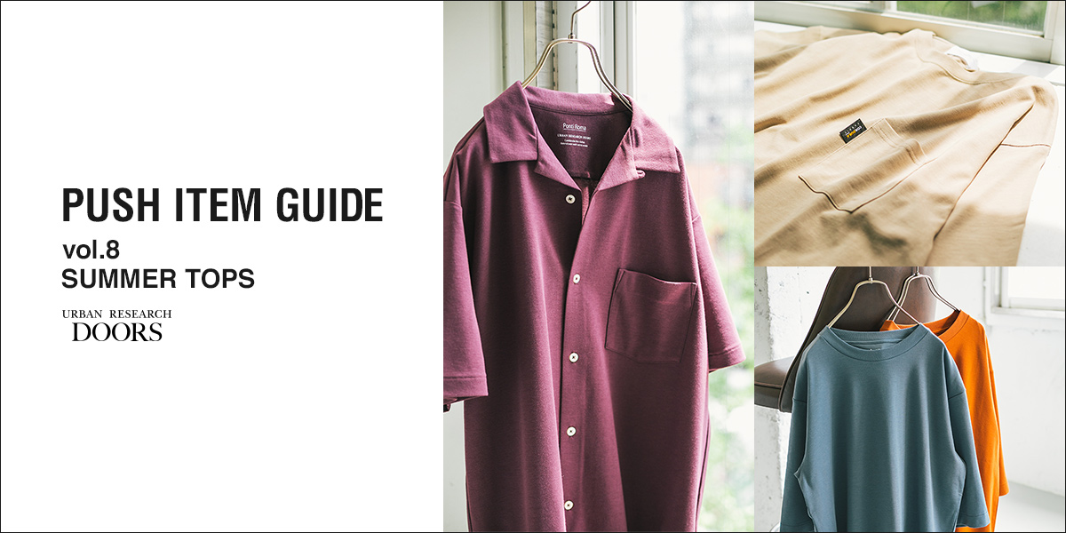 DOORS PUSH ITEM GUIDE vol.8 ― SUMMER TOPS ―