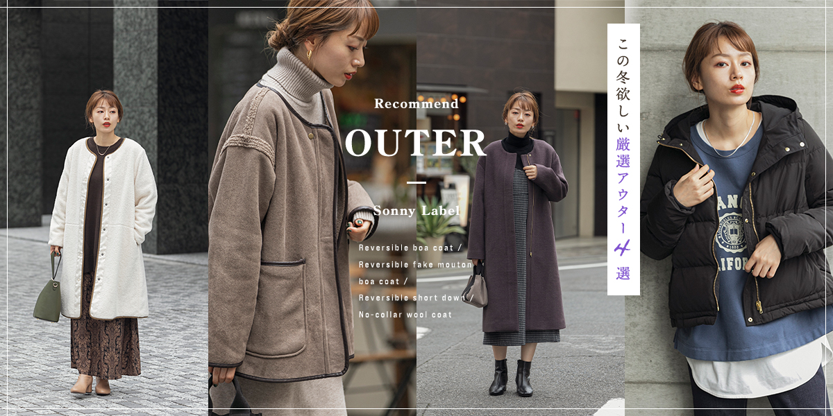 Sonny Label Recommend OUTER — この冬欲しい厳選アウター4選 —
