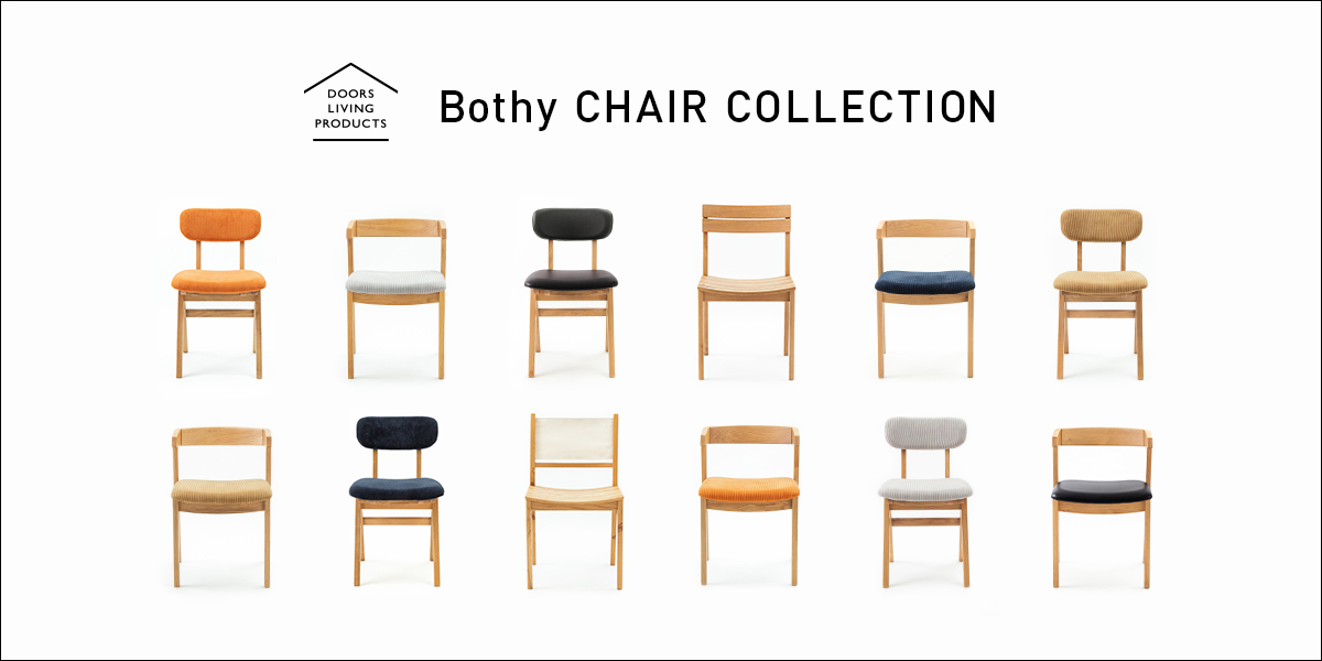 UR FURNITURE Bothy CHAIR COLLECTION