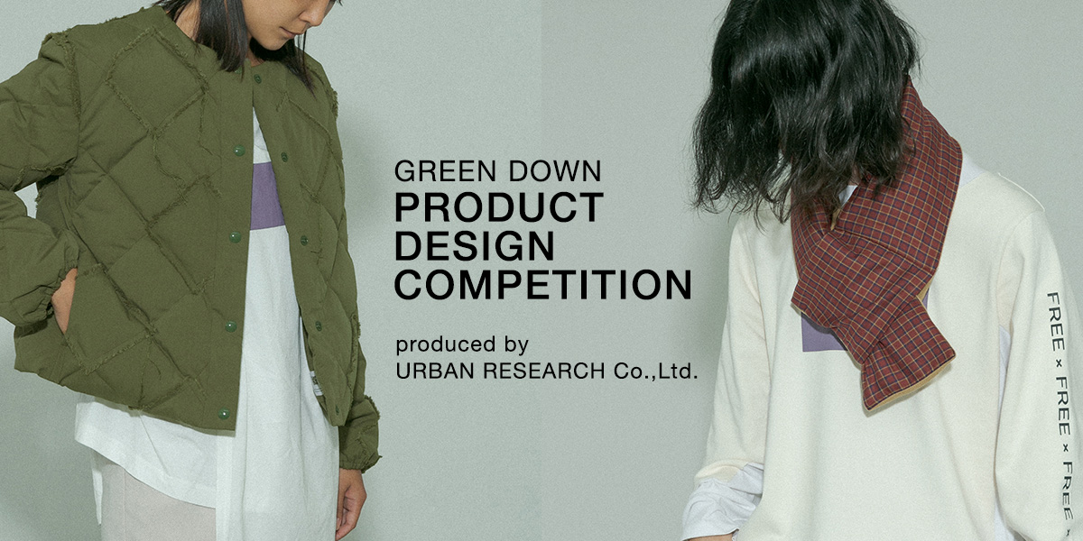 THE GOODLAND MARKET GREEN DOWN PRODUCT DESIGN COMPETITION