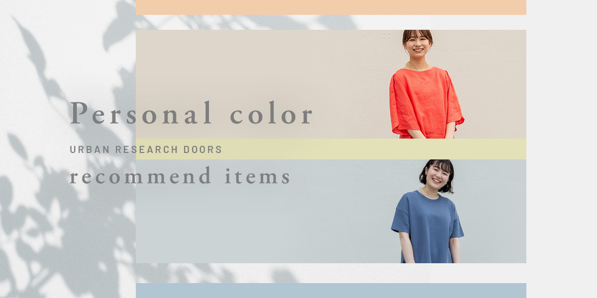 Personal color recommend items|DOORS
