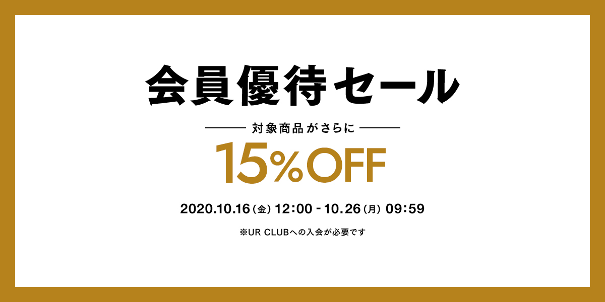 ONLINE STORE LIMITED 会員優待セール