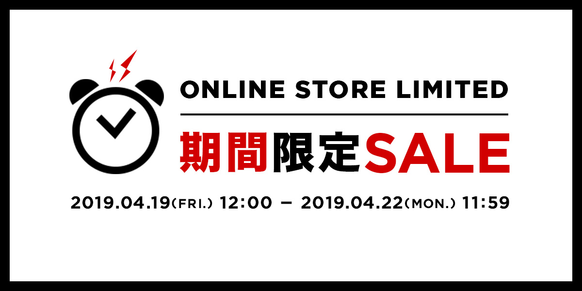 ONLINE STORE LIMITED 期間限定SALE  2019年4月19日(金) 12:00 ~ 4月22日(月) 11:59