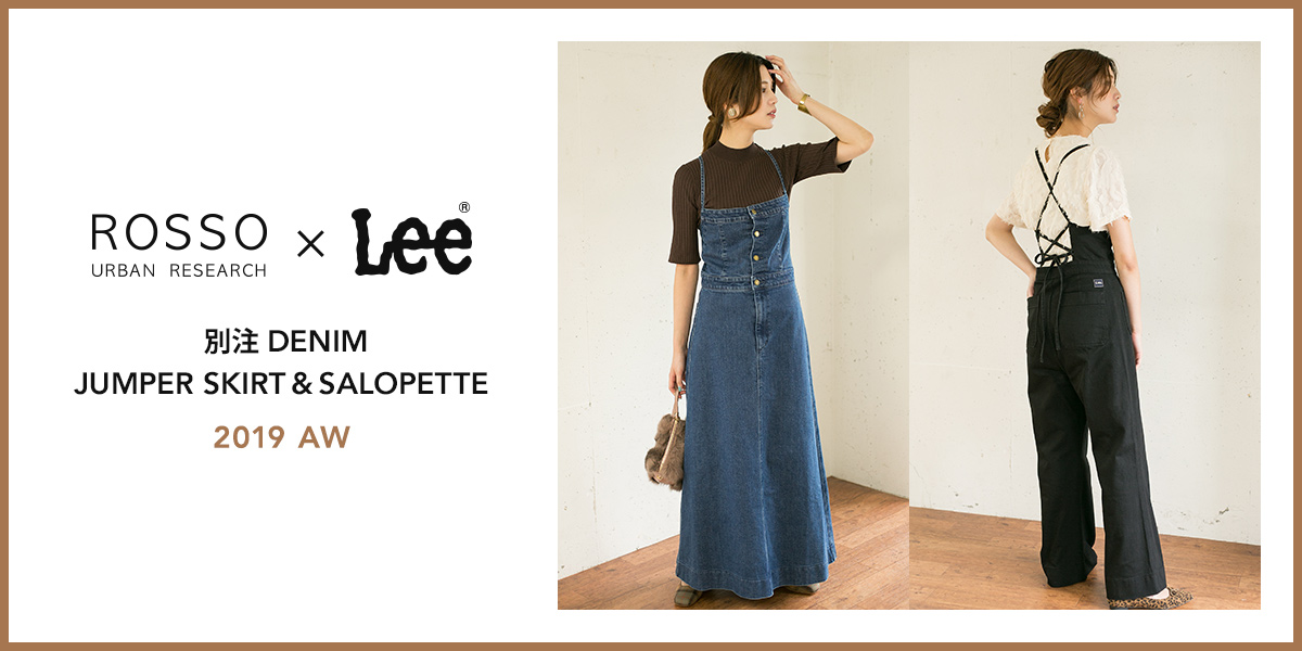 ROSSO × Lee 別注DENIM JUMPER SKIRT & SALOPETTE 2019 AW