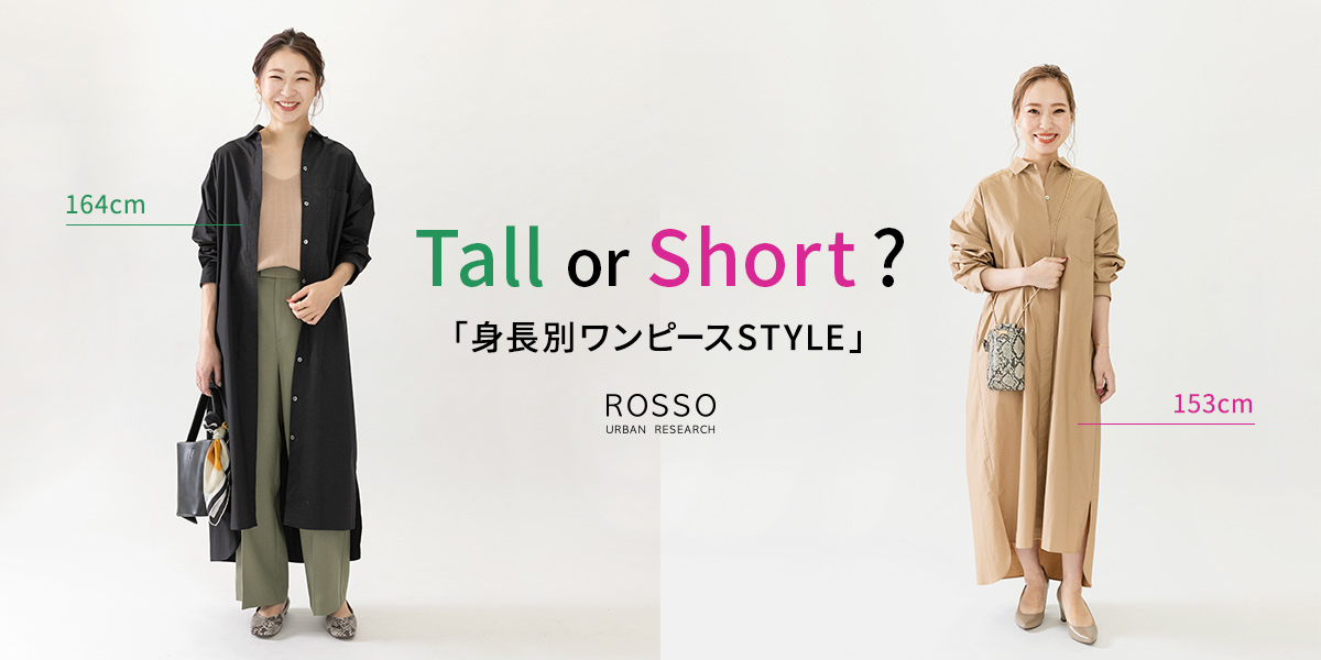 ROSSO Tall or Short? 身長別ワンピースSTYLE