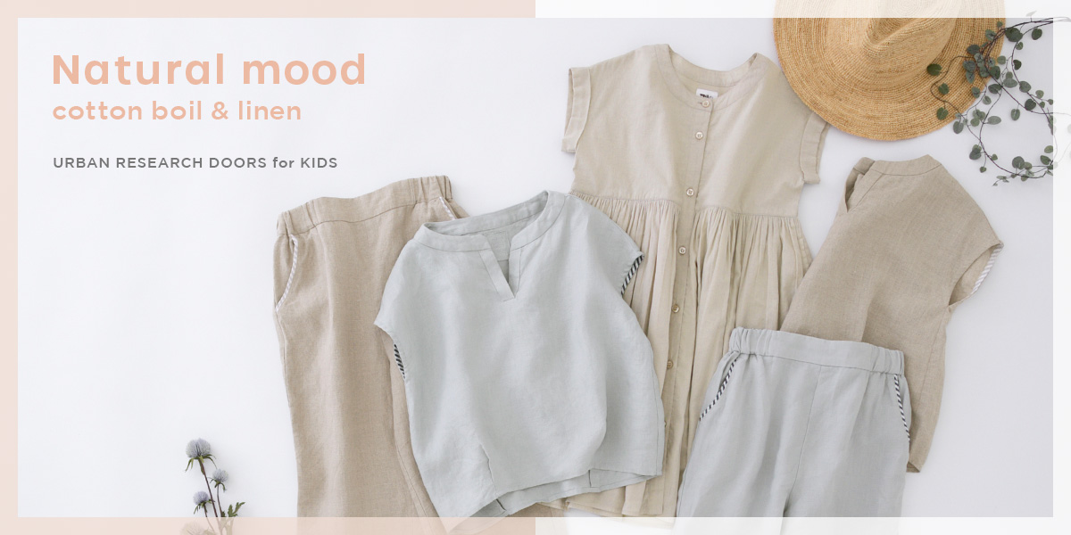 Natural mood ~cotton boil & linen~|DOORS