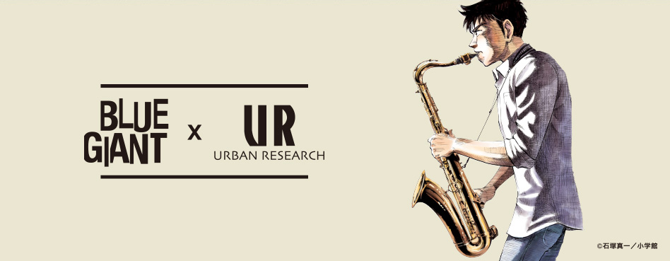 BLUE GIANT × URBAN RESEARCH