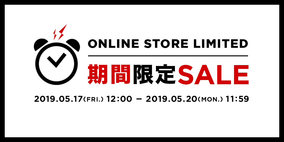 ONLINE STORE LIMITED 期間限定SALE  2019年5月17日(金) 12:00 ~ 5月20日(月) 11:59