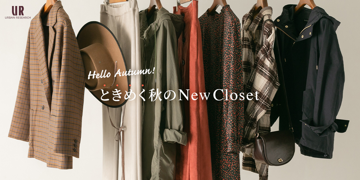 URBAN RESEARCH Hello Autumn! ときめく秋のNew Closet