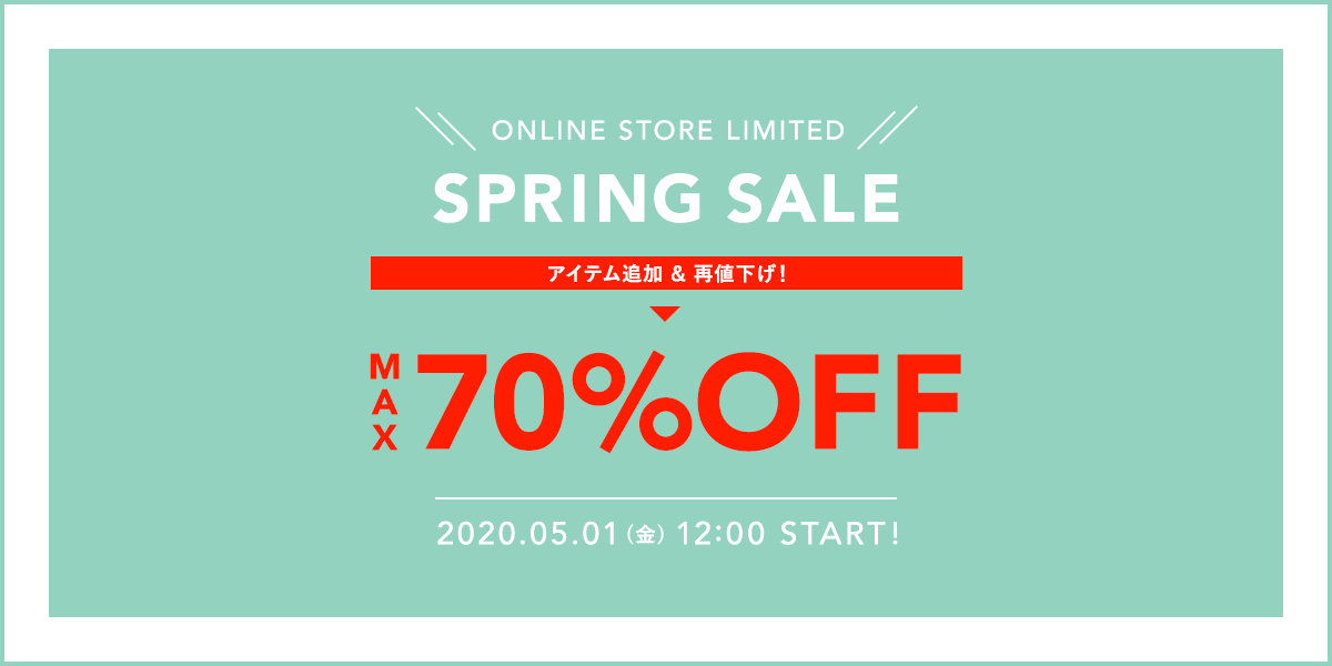 SPRING SALE ― MAX 70% OFF ― アイテム追加&再値下げ!