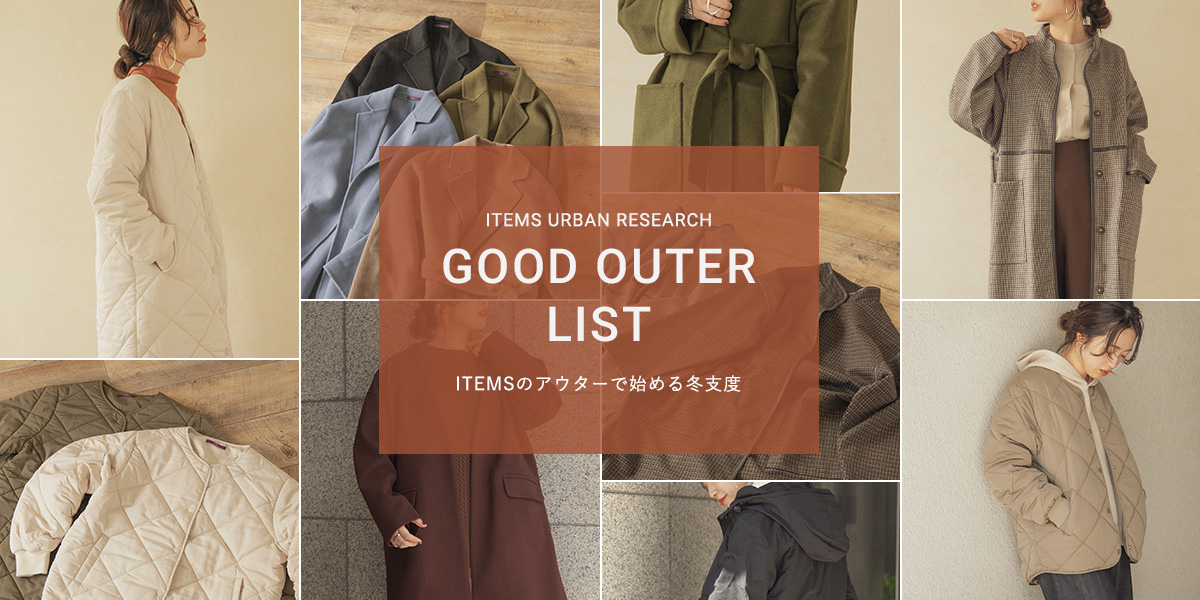 ITEMS GOOD OUTER LIST / ITEMSのアウターで始める冬支度
