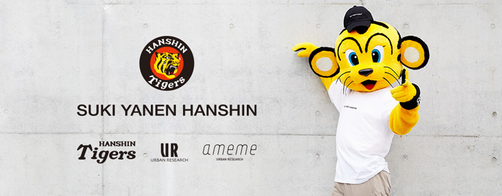 SUKI YANEN HANSHIN  阪神タイガース × URBAN RESEARCH & ameme URBAN RESEARCH