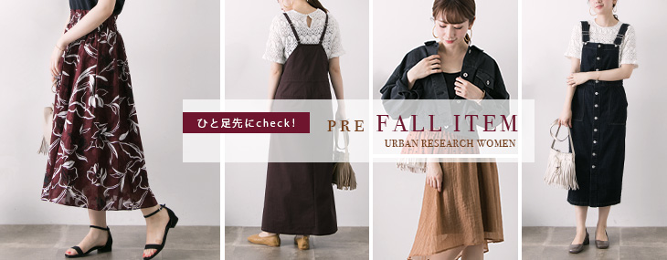 ひと足先にcheck!! PRE FALL ITEM