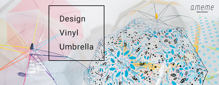 Design Vinyl Umbrella