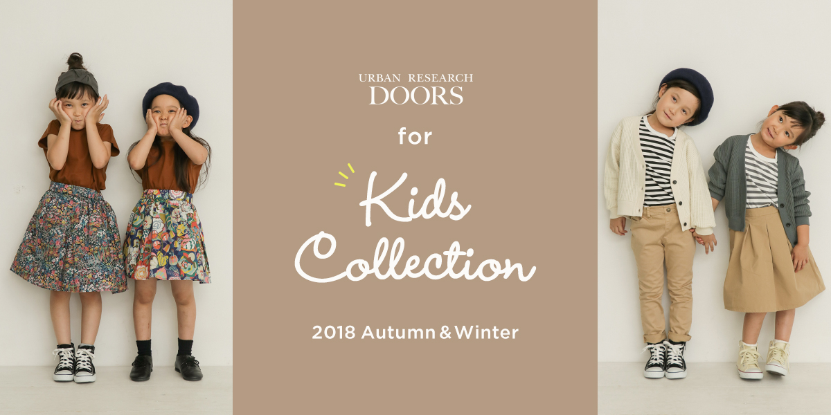 DOORS for KIDS COLLECTION