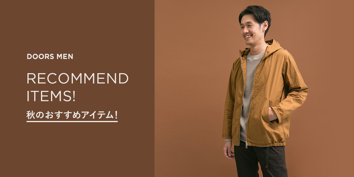 DOORS MEN RECOMMEND ITEMS! 秋のおすすめアイテム!