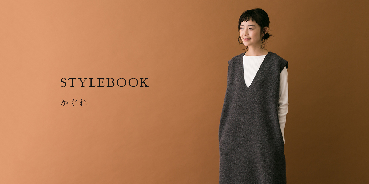 かぐれ 2018-19 AUTUMN/WINTER STYLEBOOK