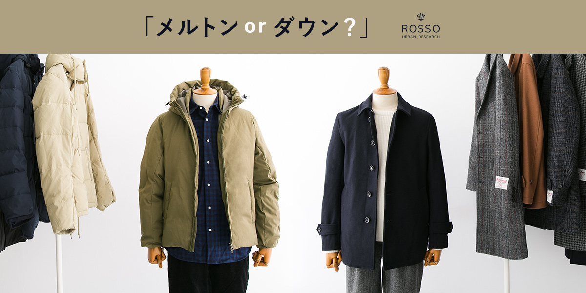 URBAN RESEARCH ROSSO MEN 「メルトン or ダウン?」
