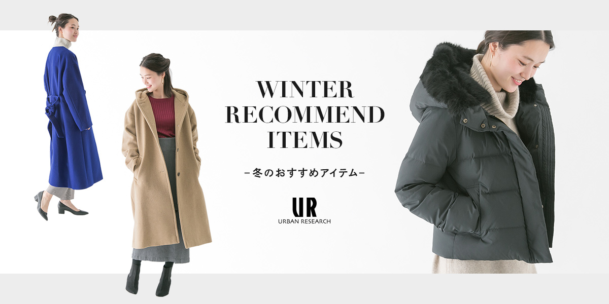 WINTER RECOMMEND ITEMS 冬のおすすめアイテム