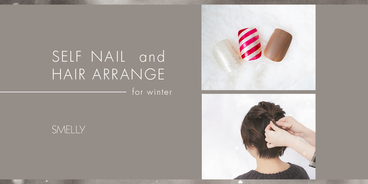 SMELLY SELF NAIL & HAIR ARRANGE for winter