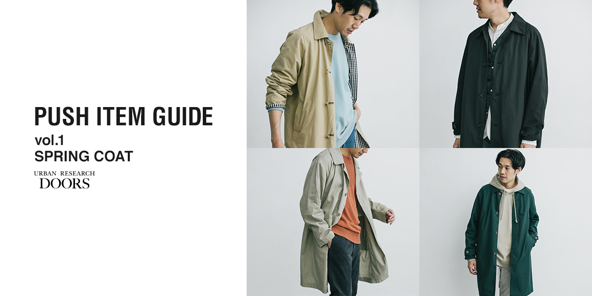 PUSH ITEMS GUIDE vol.1 -SPRING COAT-