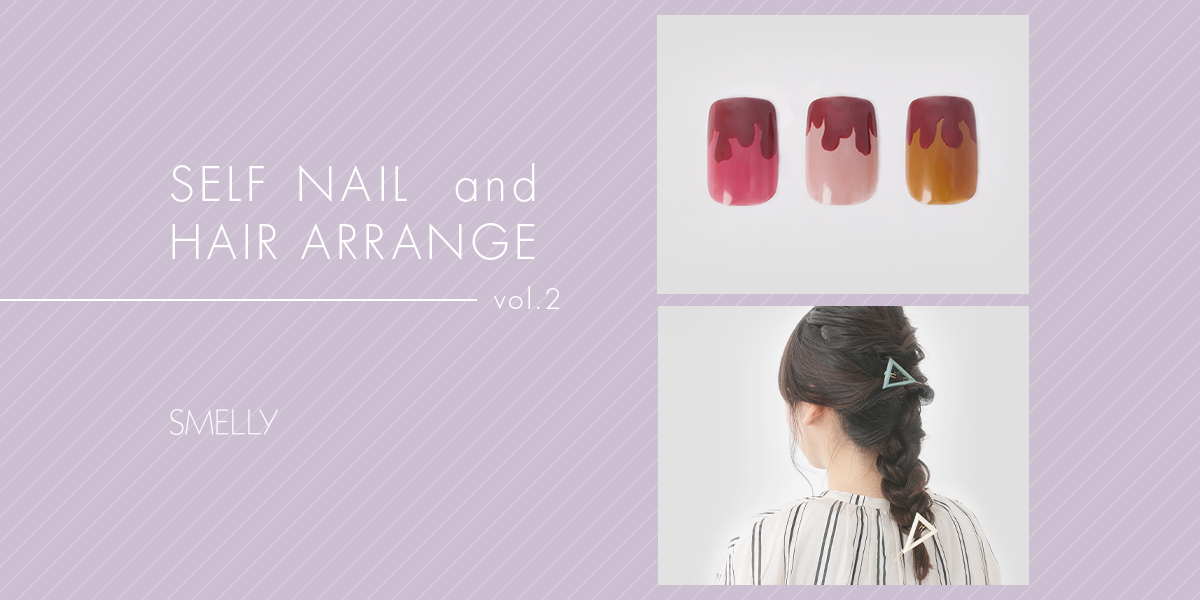 SMELLY SELF NAIL and HAIR ARRANGE vol.2
