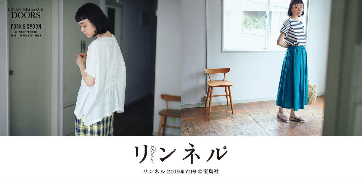 0a7f75c7df368 WEB LIMITED GRAMICCI × URBAN RESEARCH DOORS for KIDS Essential Linen vol.2  Essential Linen SUMMER MUST HAVE ITEMS リンネル 7月号掲載アイテム ...