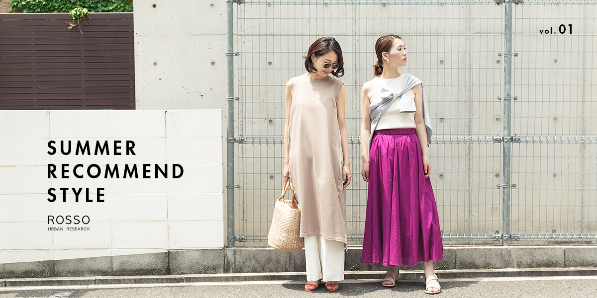SUMMER RECOMMEND STYLE vol.01