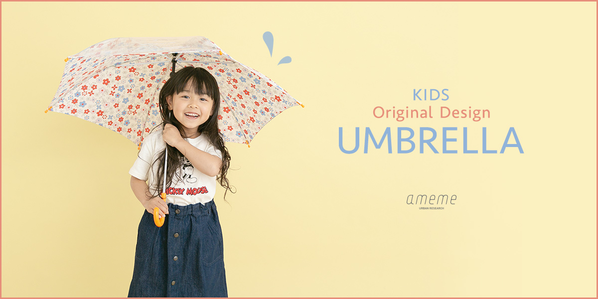 ameme KIDS Original Design UMBRELLA