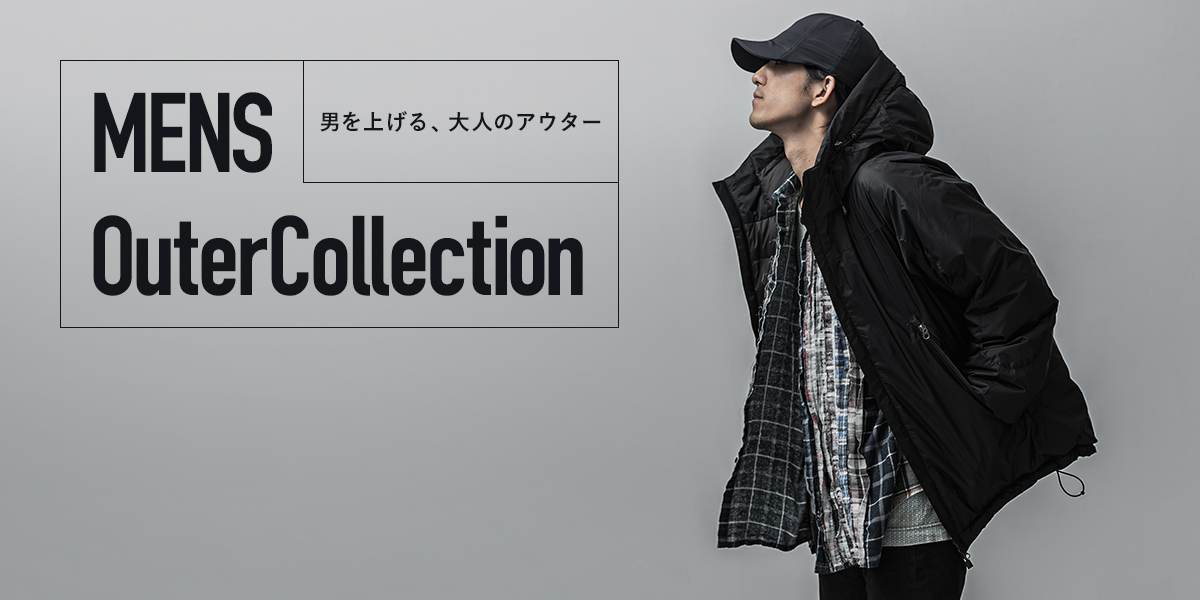 MENS OuterCollection 「男を上げる、大人のアウター」