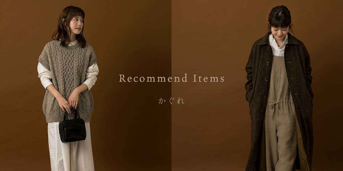Recommend Items かぐれ