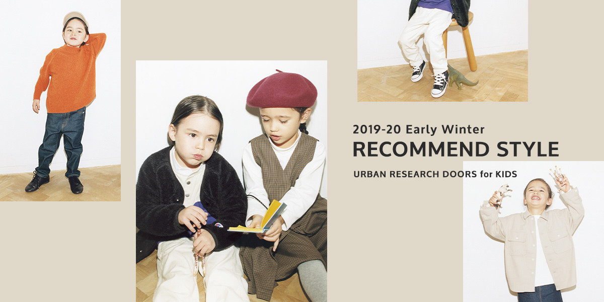 2019-20 Early Winter RECOMMEND STYLE URBAN RESEARCH DOORS for KIDS