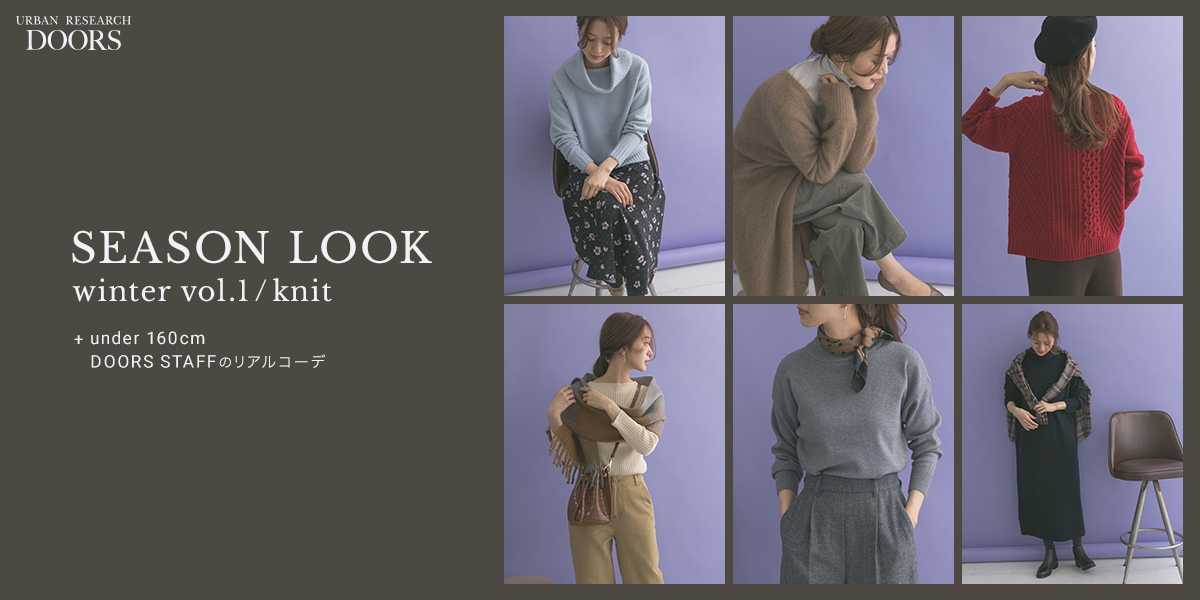 SEASON LOOK winter vol.1/knit
