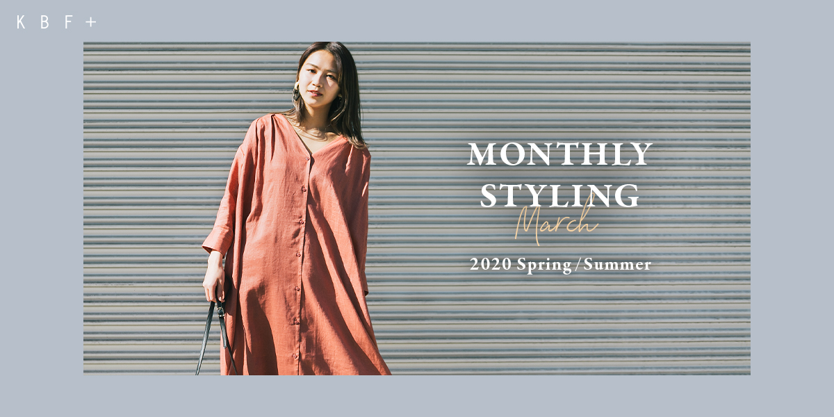 KBF+ MONTHLY STYLING March 2020 Spring/Summer