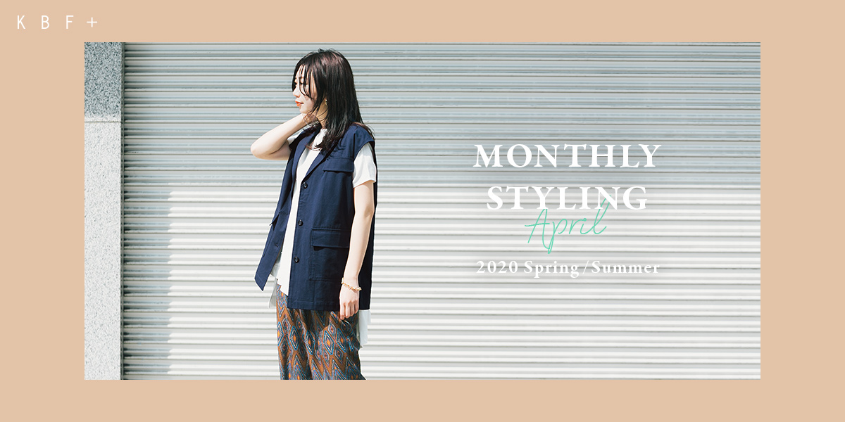 KBF+ MONTHLY STYLING April 2020 Spring/Summer