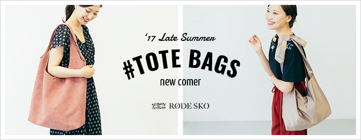 '17 Late Summer newcomer #TOTE BAGS