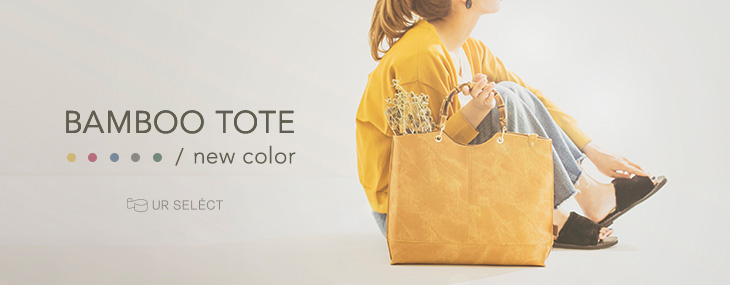 BAMBOO TOTE -new color-