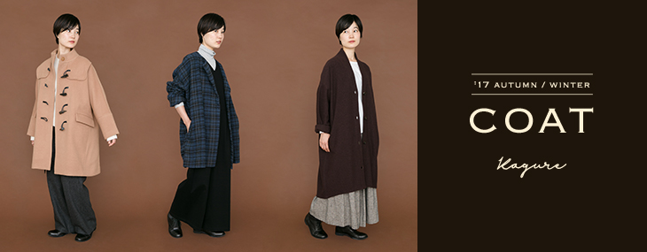 かぐれ '17 AUTUMN/WINTER COAT