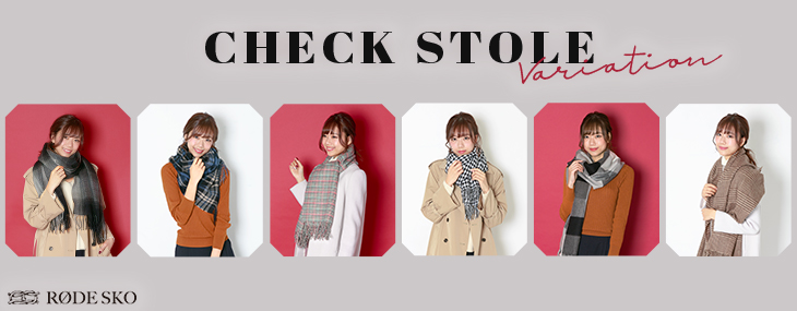 CHECK STOLE Variation ストールで冬服をアップデート♪