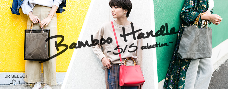 Bamboo Handle -S/S selection-