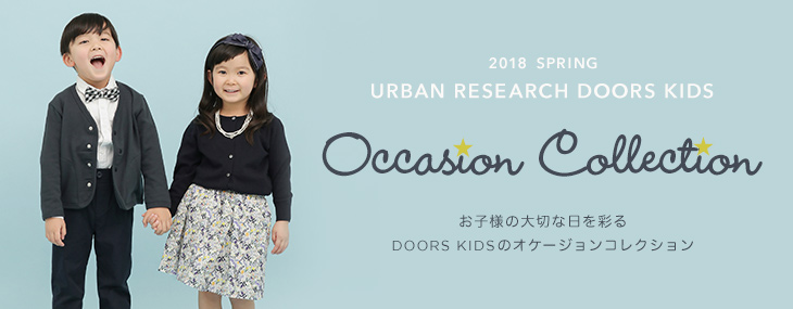 DOORS KIDS 2018 SPRING Occasion Collection