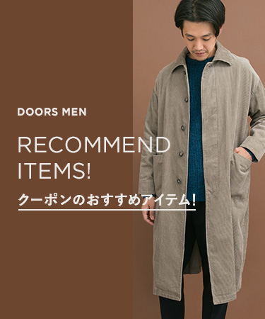 DOORS MEN RECOMMEND ITEMS! クーポンのおすすめアイテム!