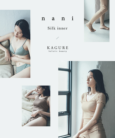 シルクインナー nani KAGURE holistic beauty